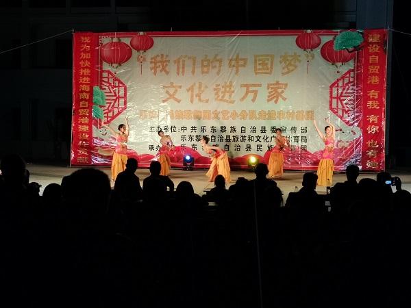 """乐东""""我的中国梦 文化进万家""""文艺下乡演出走进利国镇"""