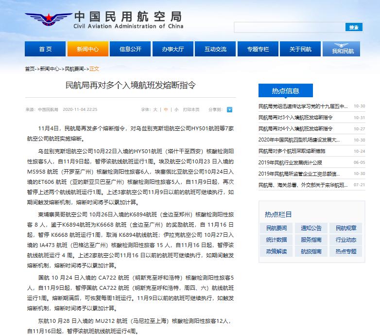 民航局再发熔断指令,涉7家航空公司7个入境航班 熔断时间将予以累加计算